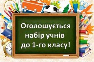 Оголошення про набір до 1-их класів 2019-2020 н. р.